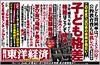20080517toyokeizaicolor