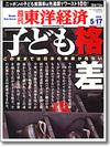 20080517toyokeizaih