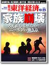 H20081025toyokeizai