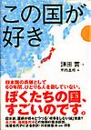 Konokunigasuki_1